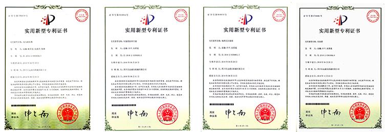 专利证书2.png