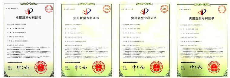 专利证书3.png