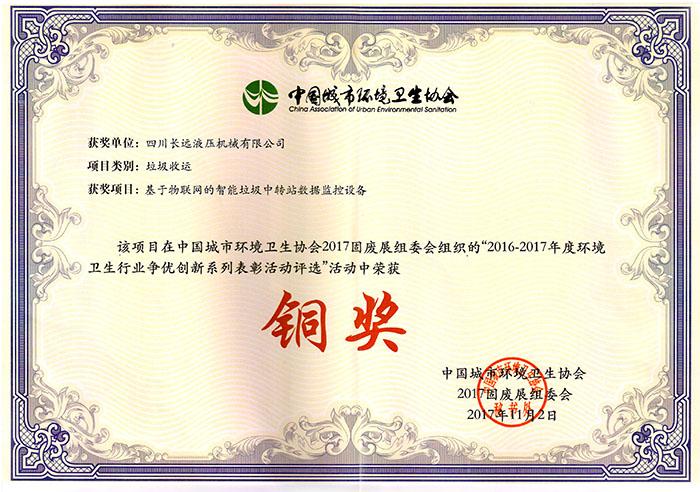 2017中环协奖状1.jpg