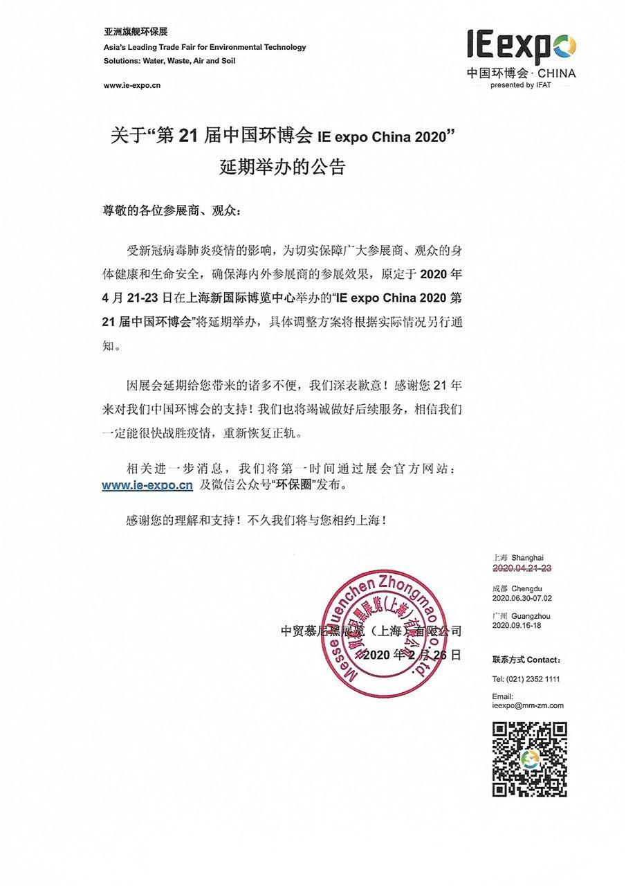 致环保人,您每年参加的4月中国环博会宣布延期了!.jpg